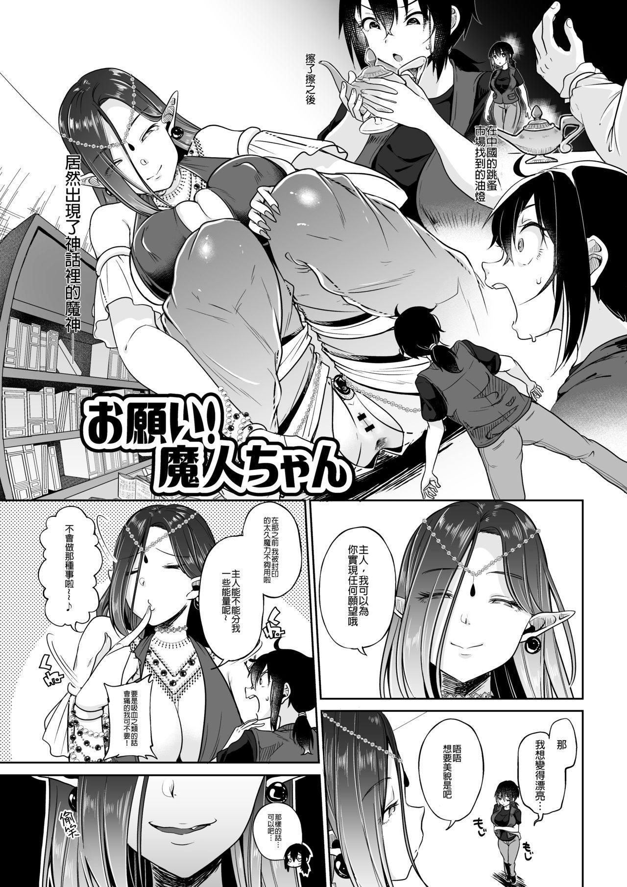 Onegai! Majin-chan 1