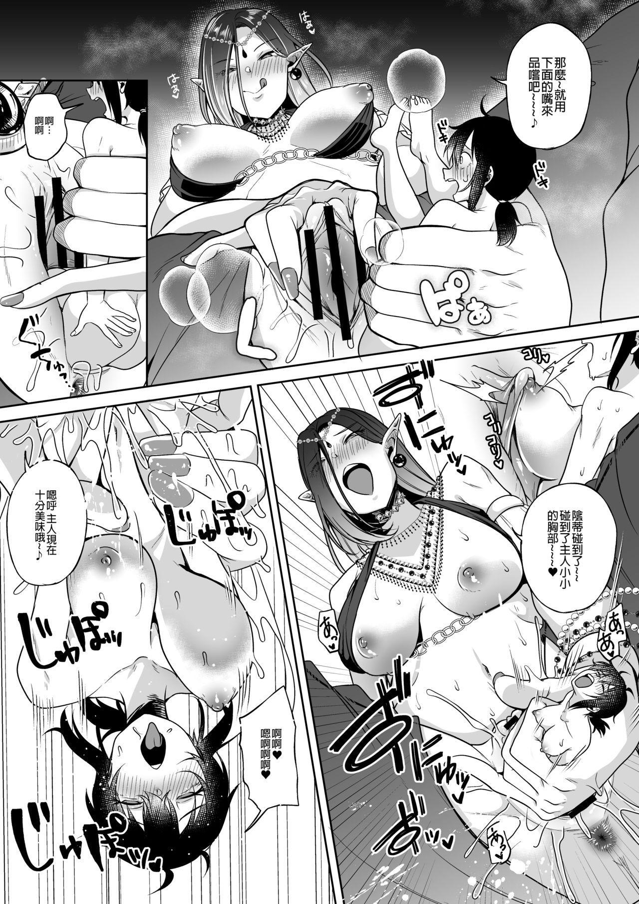 Onegai! Majin-chan 7