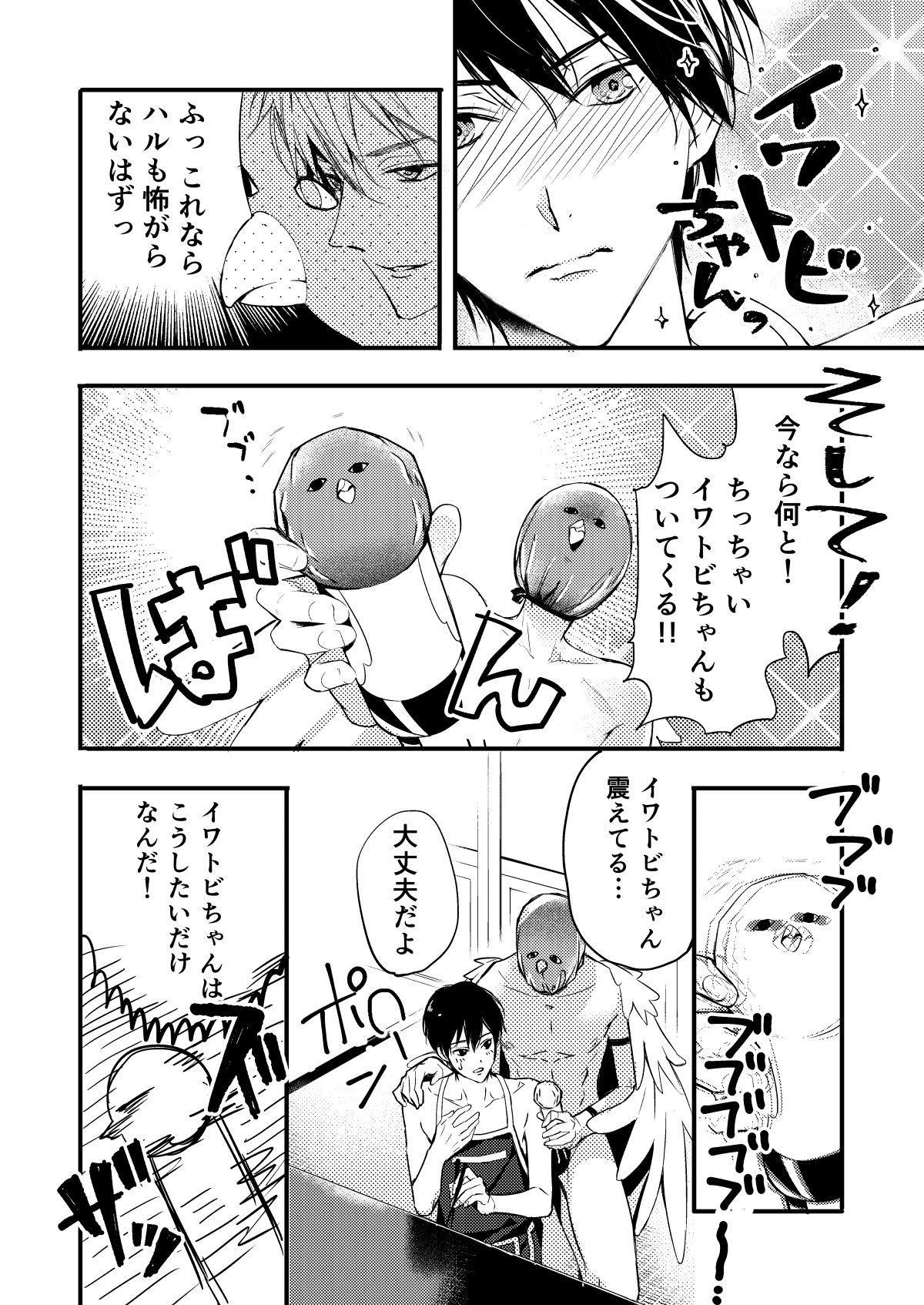 Iwatobi chanto! 7