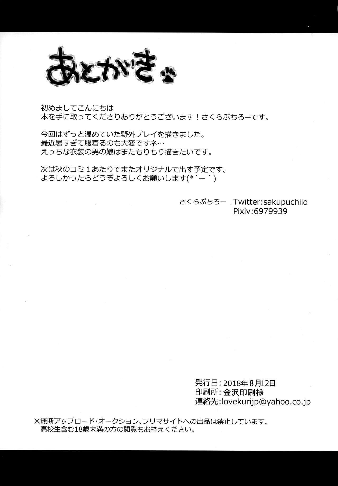 Boku no Osanpo 25