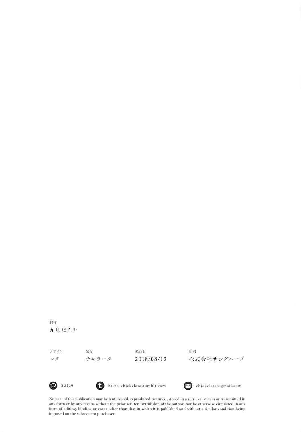 FGO no Full Color de Ecchi na Yatsu 2 8