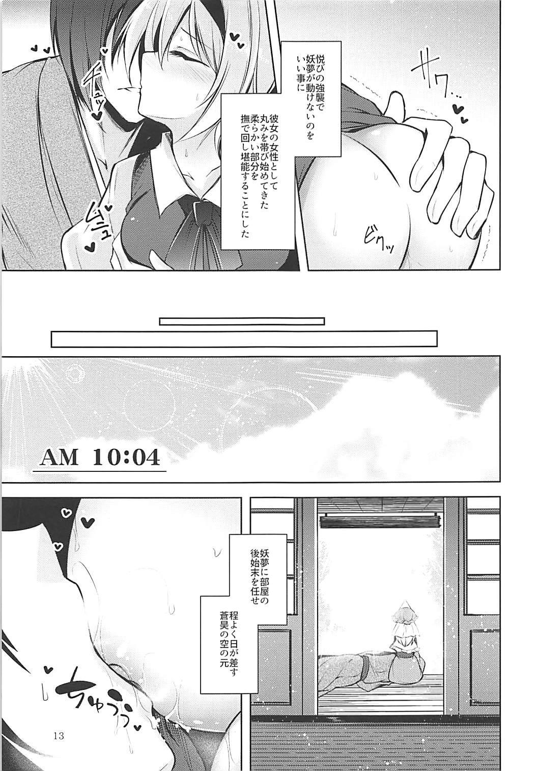 Hakumayo Schedule AM 13