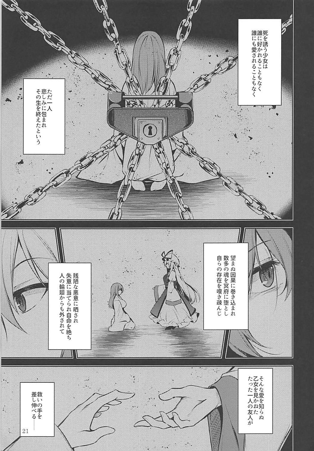 Hakumayo Schedule AM 21