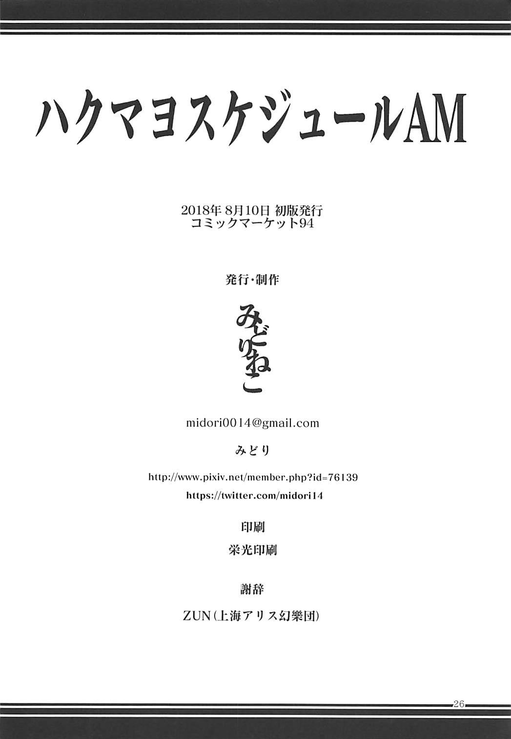 Hakumayo Schedule AM 26