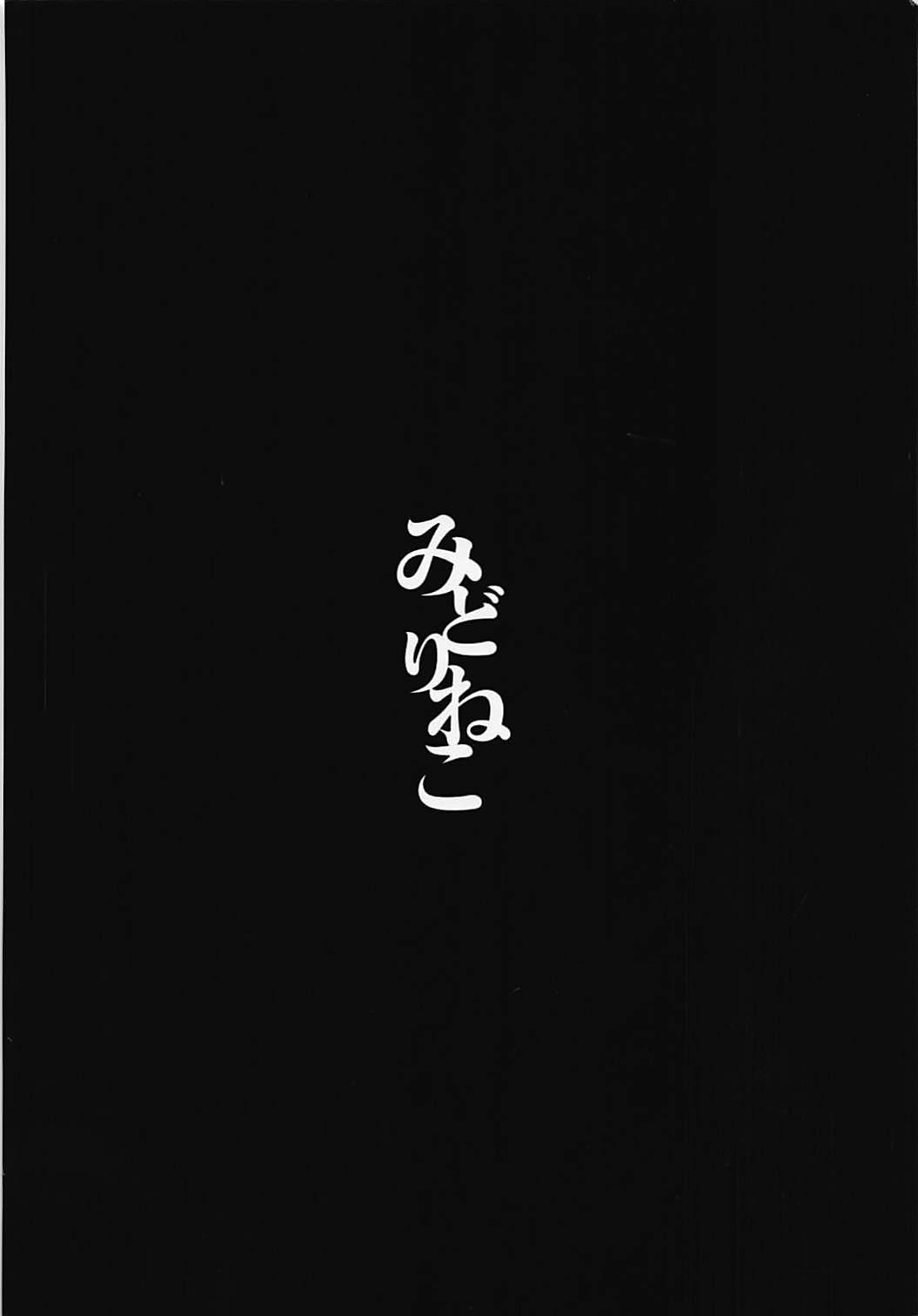 Hakumayo Schedule AM 27