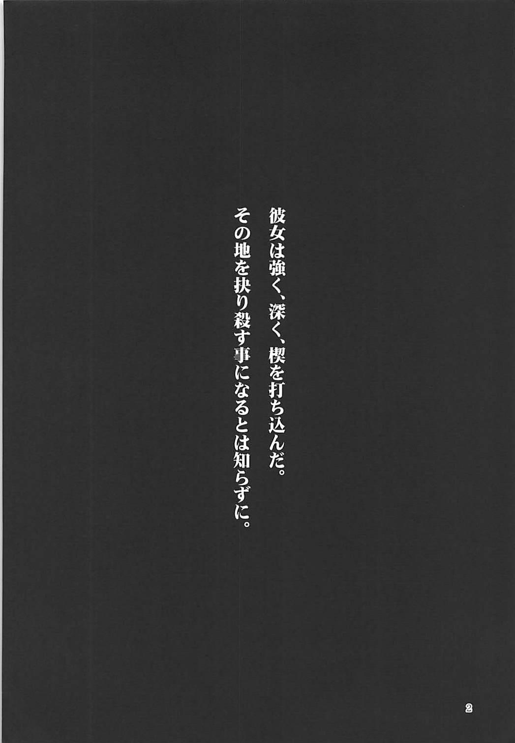Hakumayo Schedule AM 2