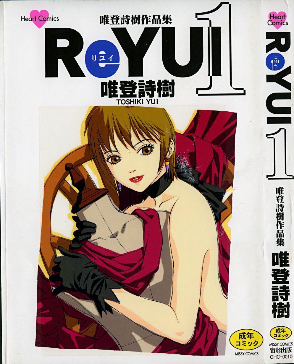 ReYui Vol.1 0