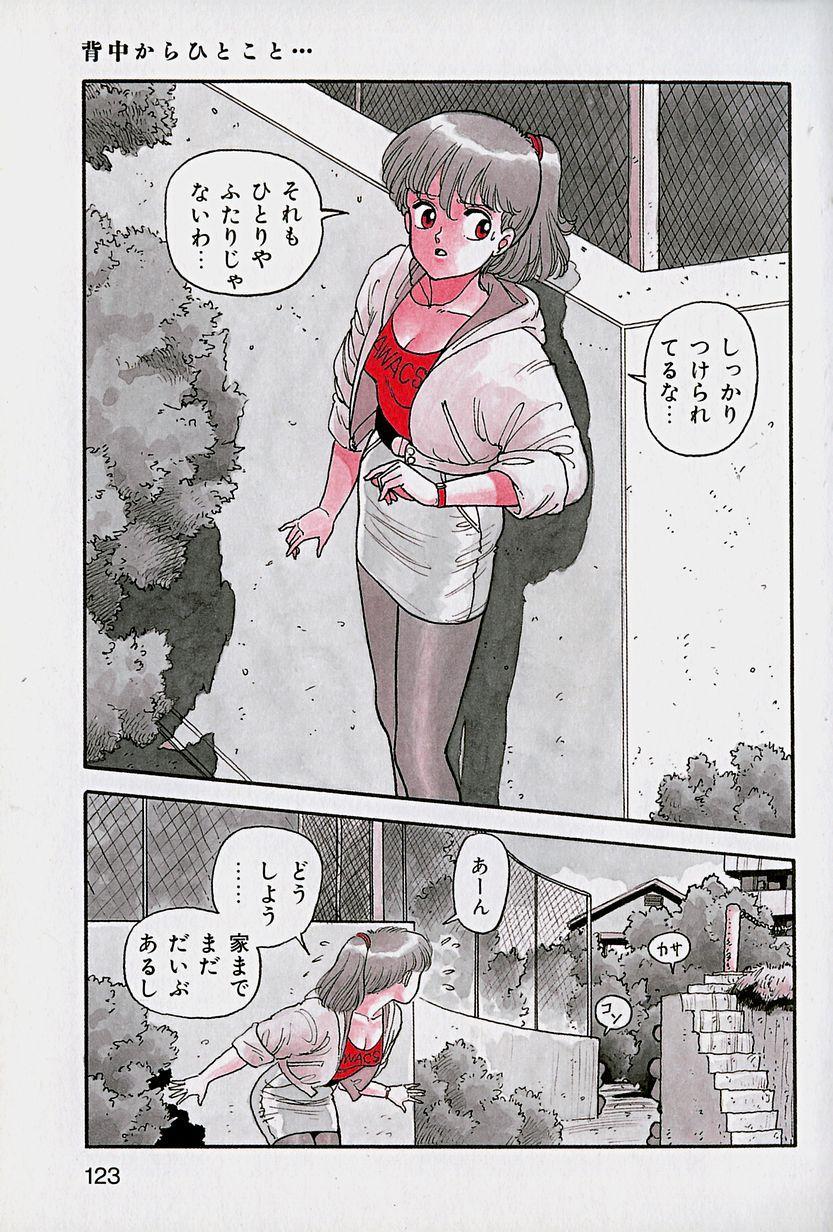ReYui Vol.1 125