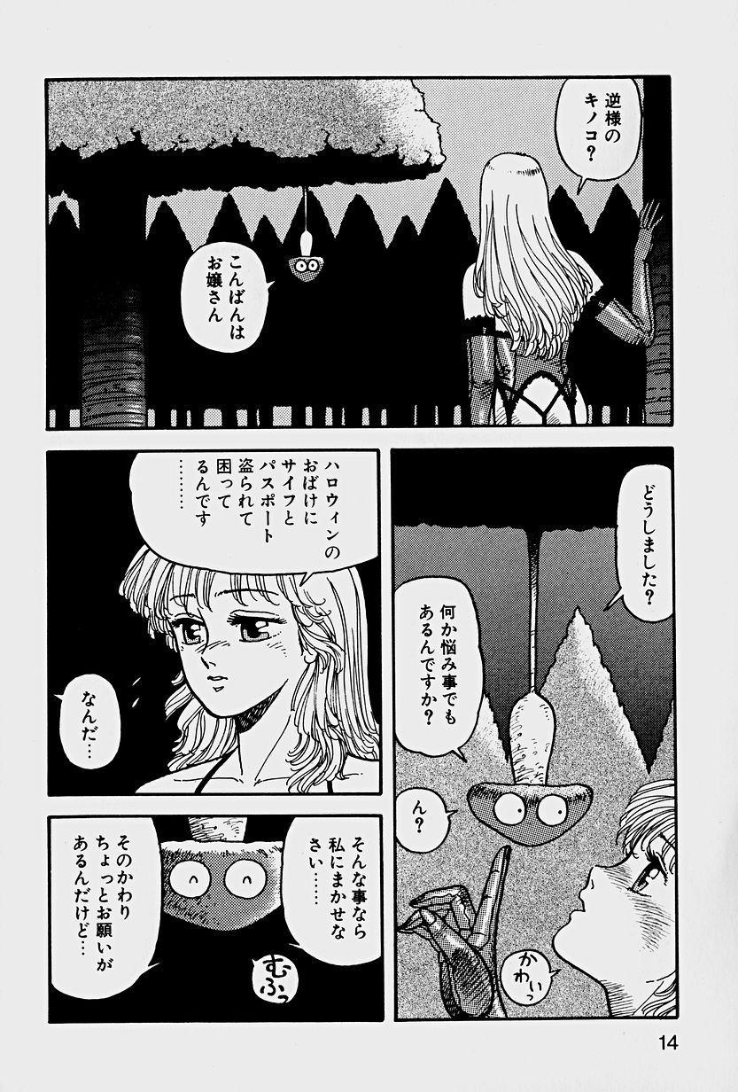 ReYui Vol.1 16