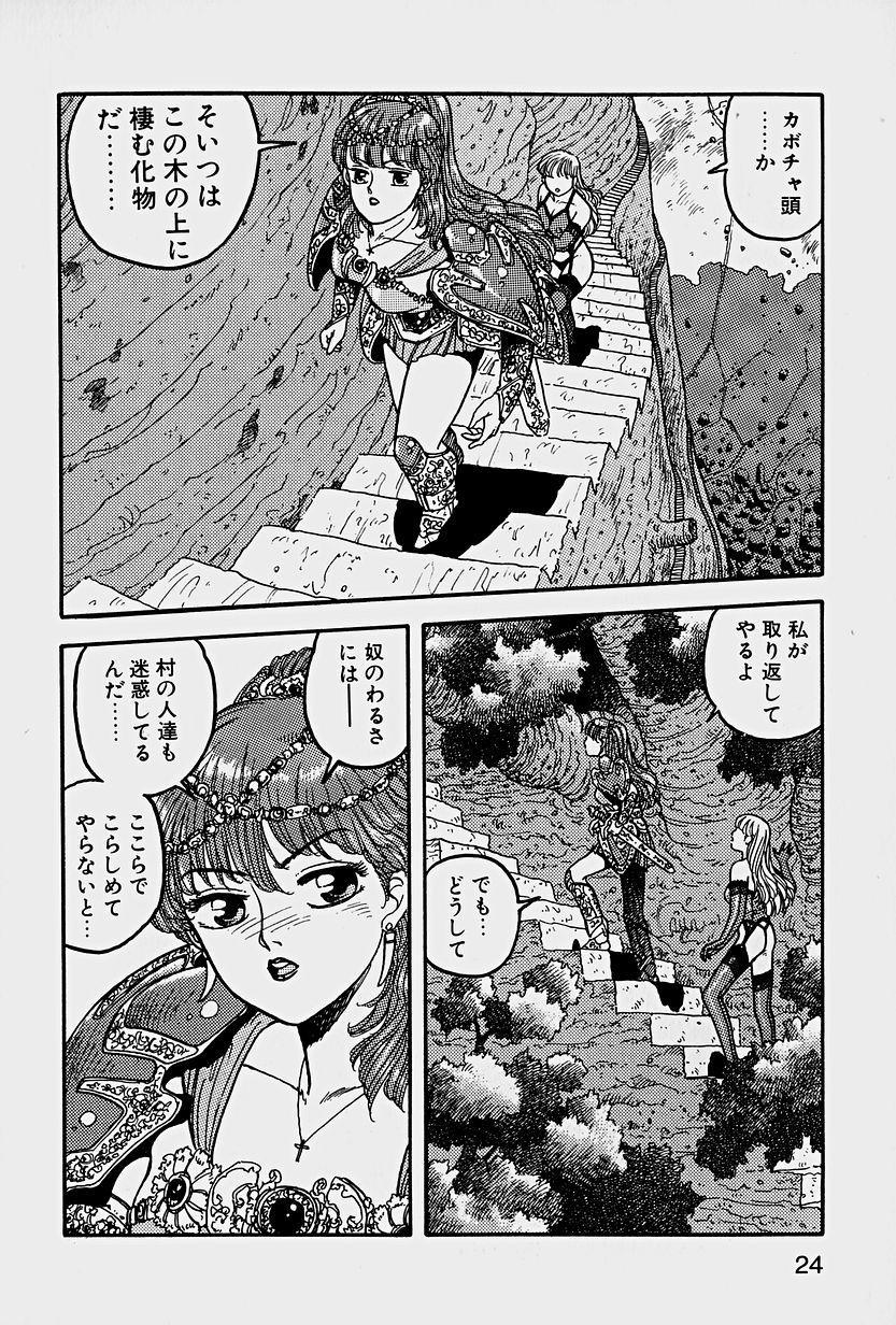 ReYui Vol.1 26
