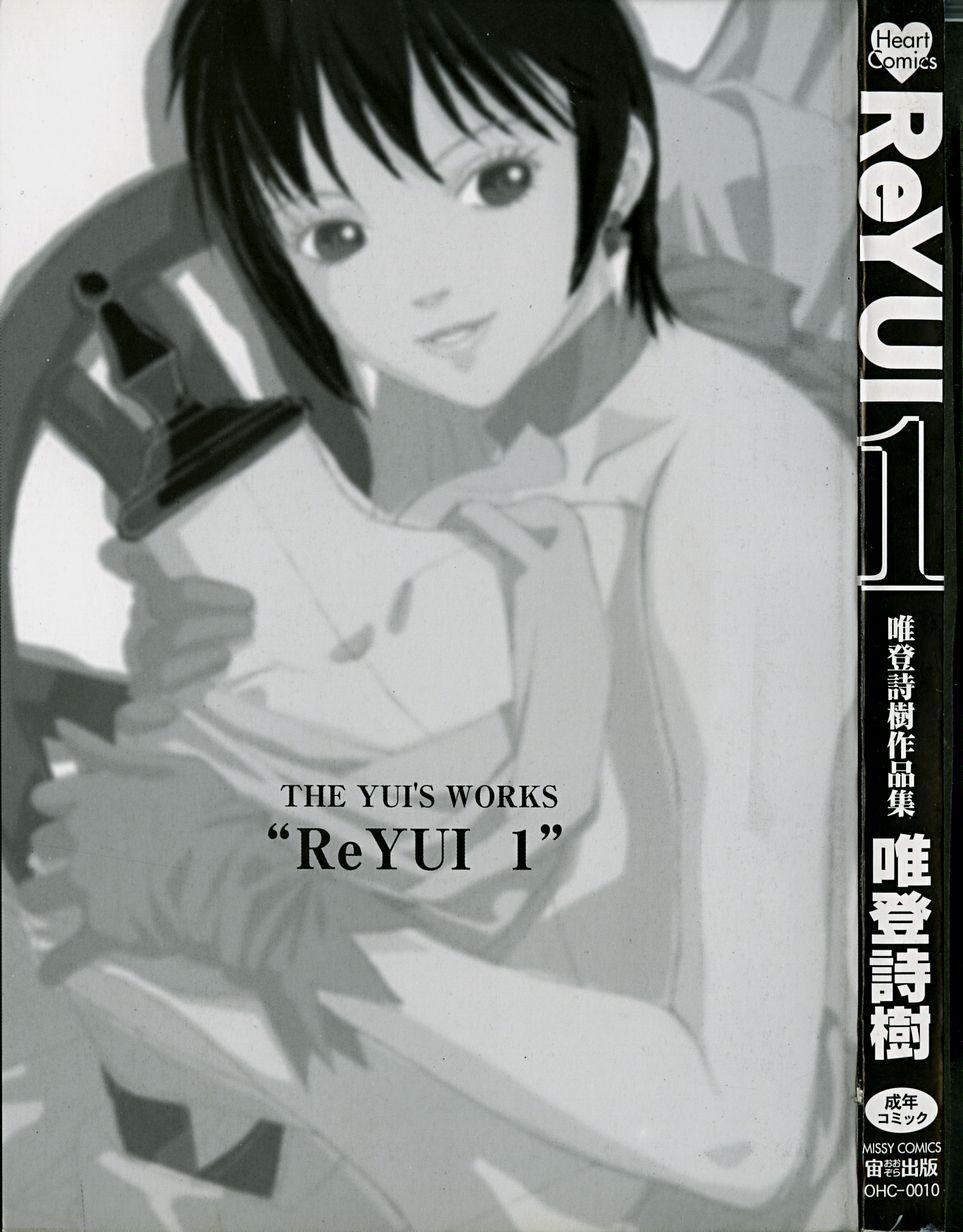 ReYui Vol.1 3
