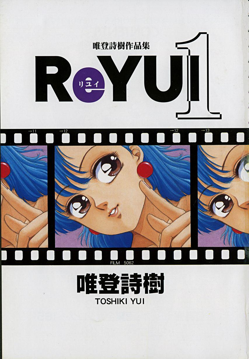 ReYui Vol.1 5