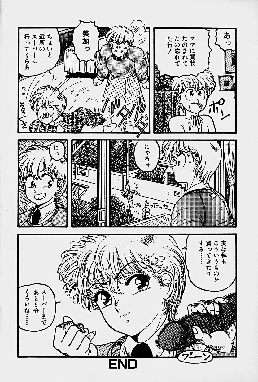 ReYui Vol.1 88