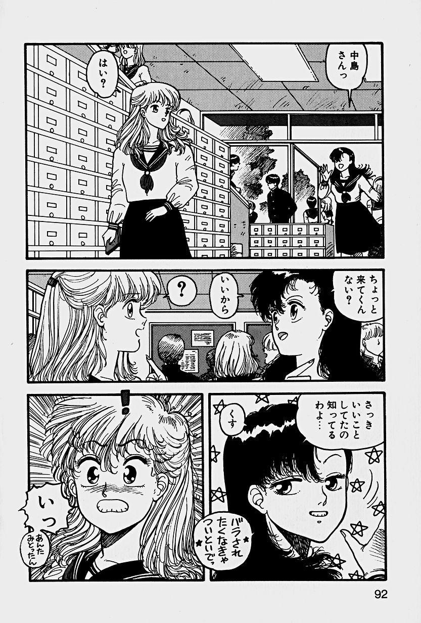 ReYui Vol.1 94