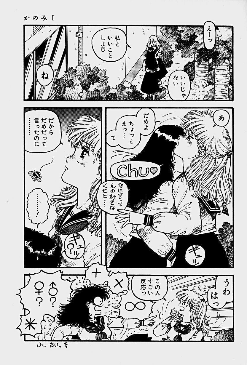 ReYui Vol.1 95