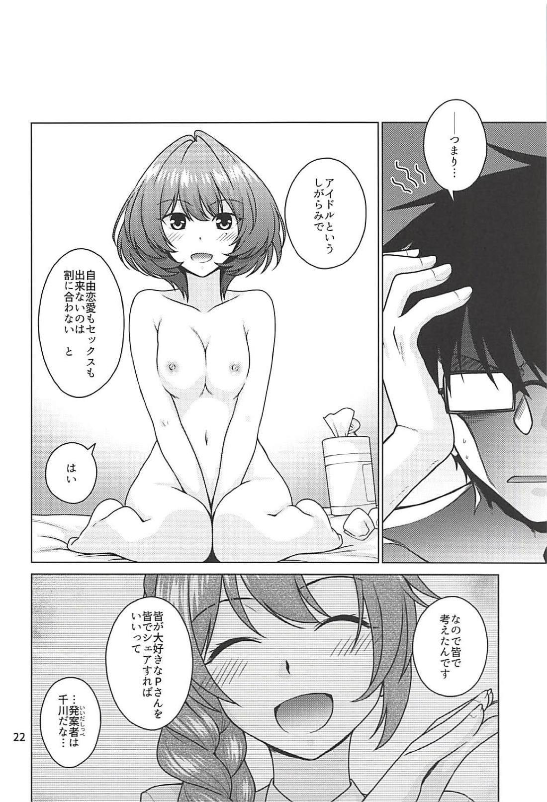 Kaede-san wa Producer to Ichaicha Shitai! 20