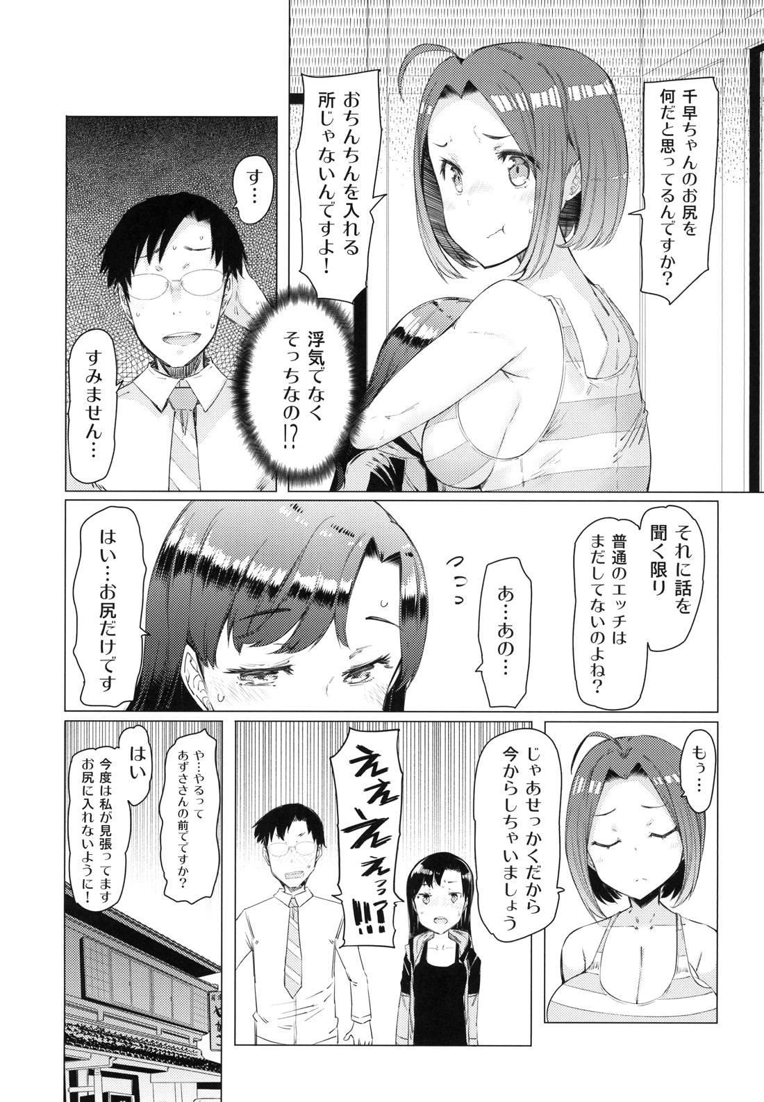HOP Vol. 03 9
