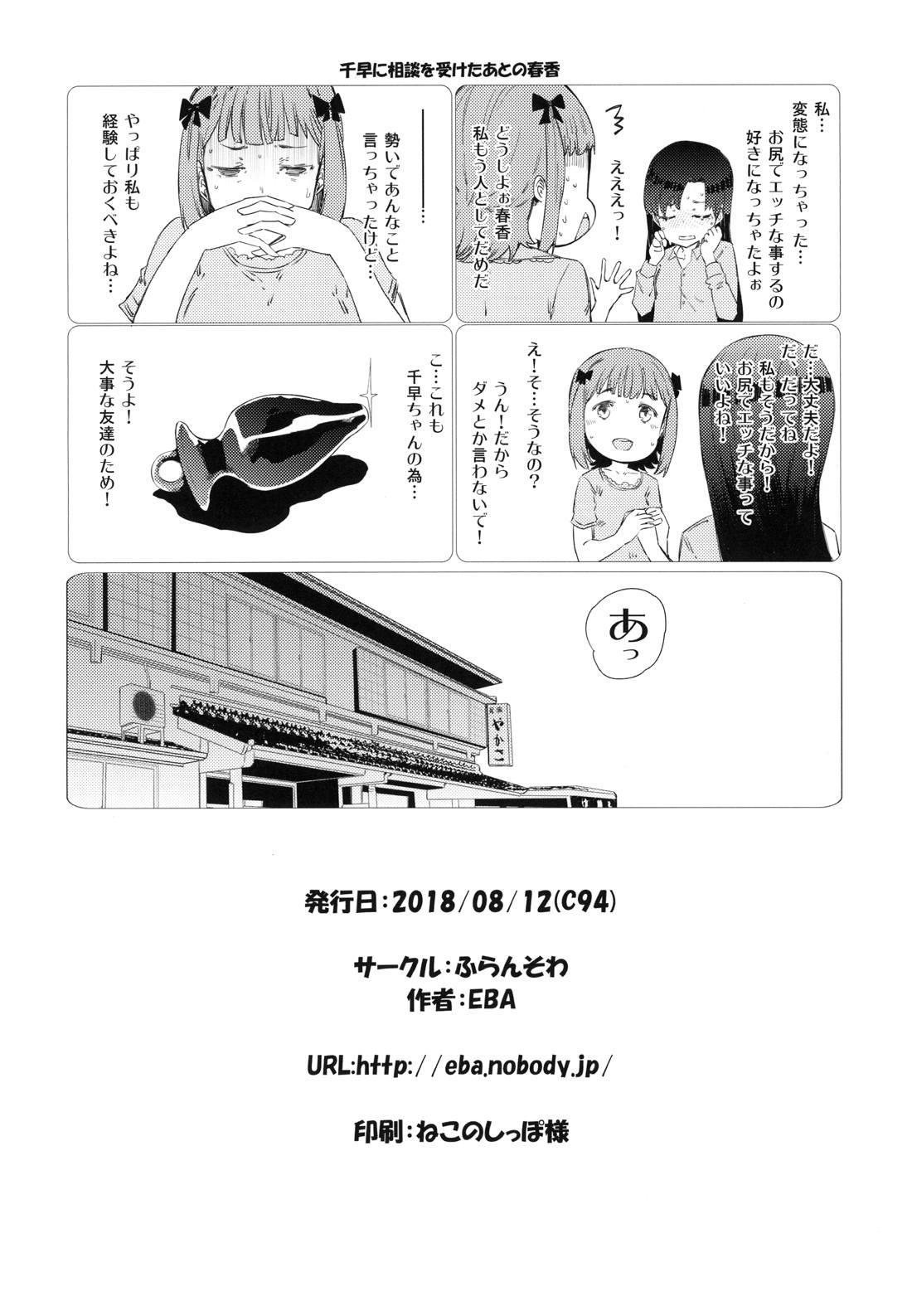 HOP Vol. 03 22