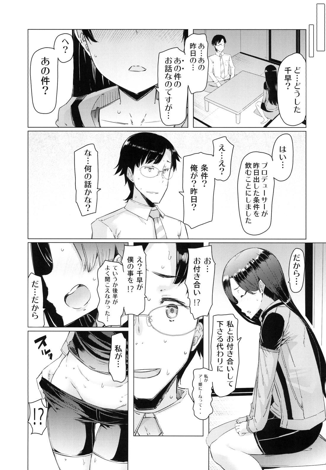 HOP Vol. 03 3