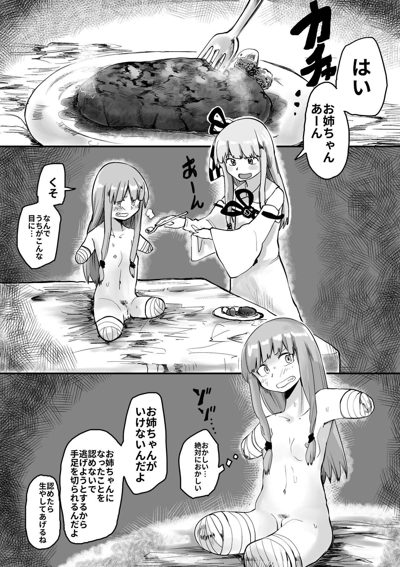 Akane-chan TS Manga 4