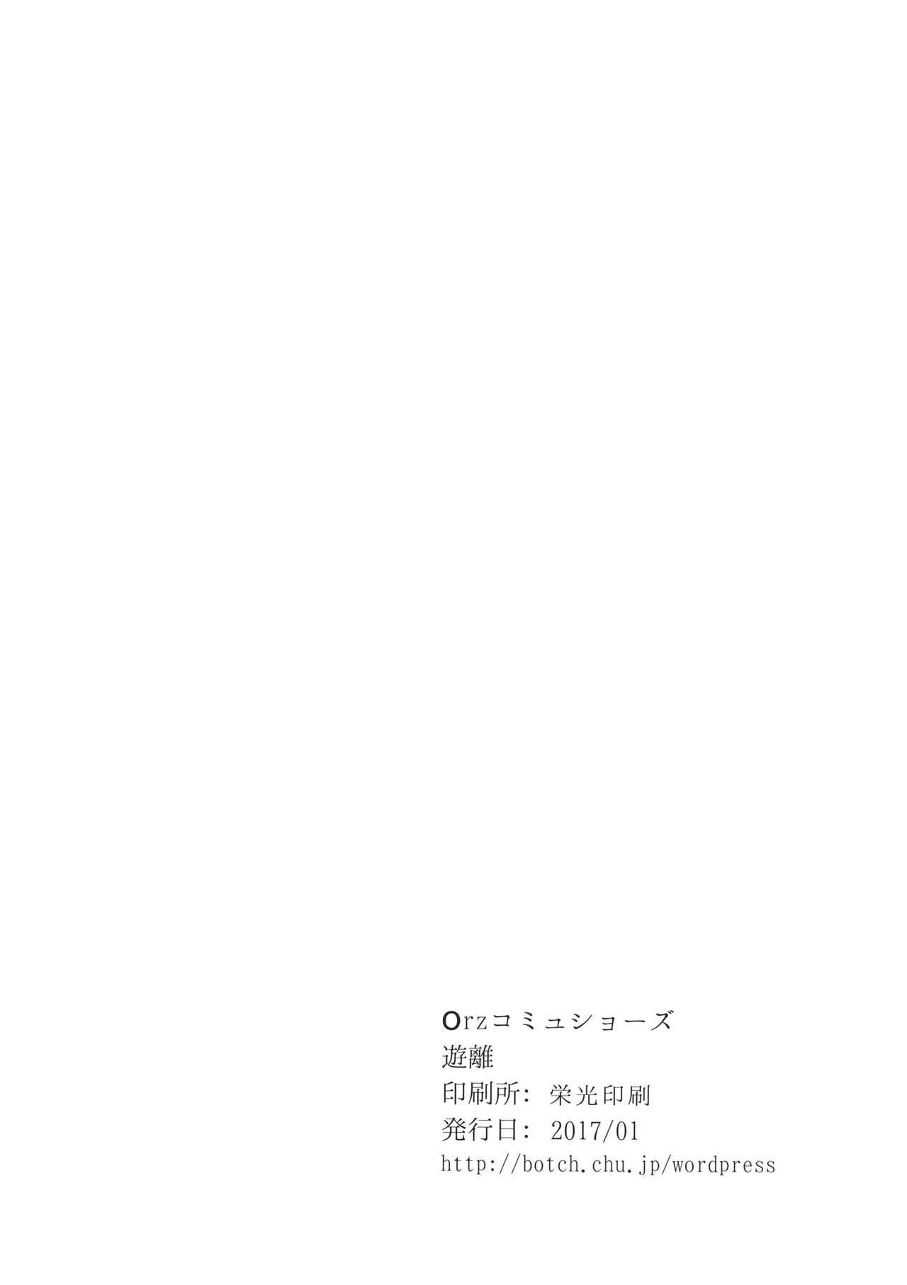 Mika ga Kaeru Basho | Mika's Place of Return 24