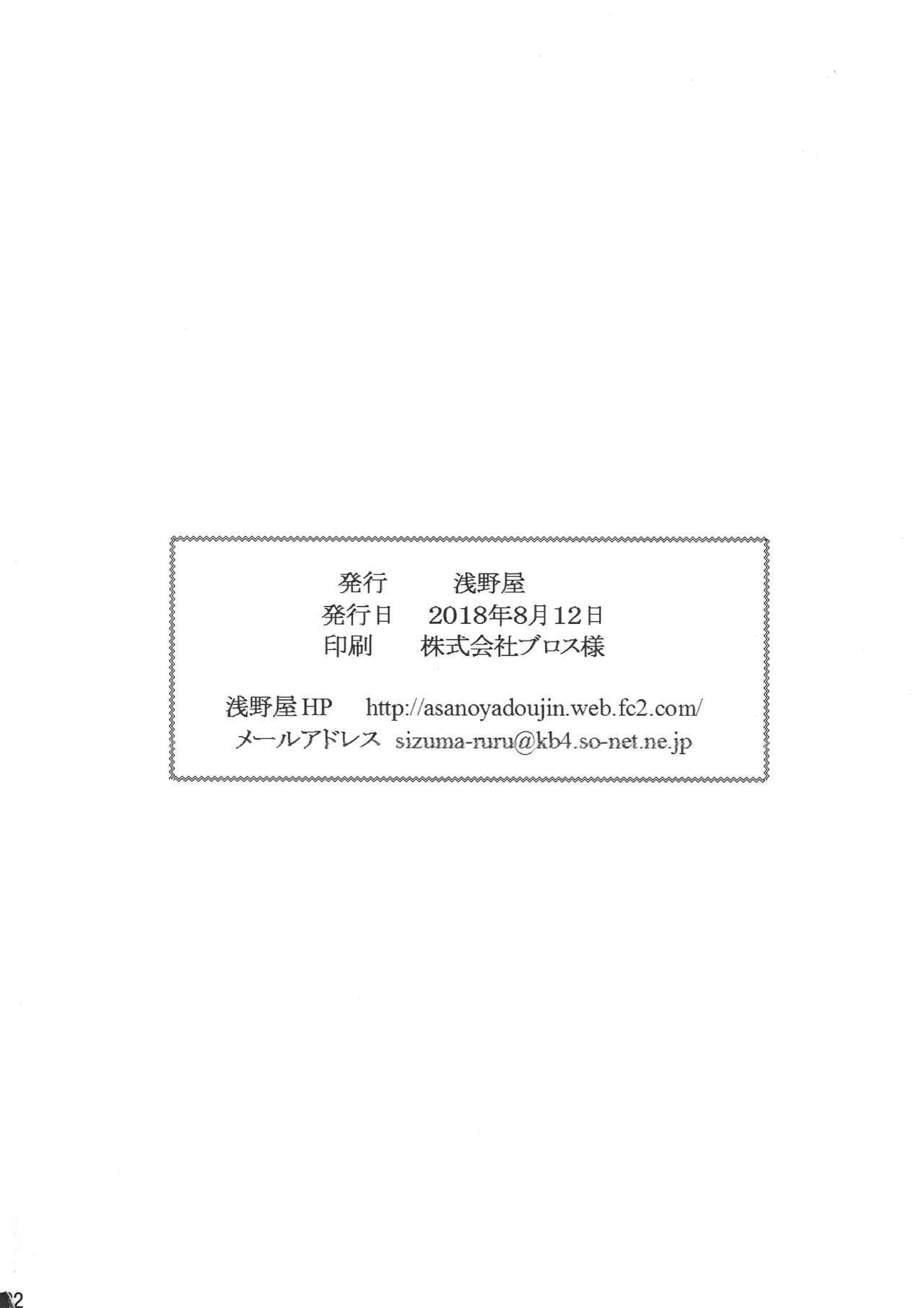Connect Kunren wa Kusuguri de 2 19
