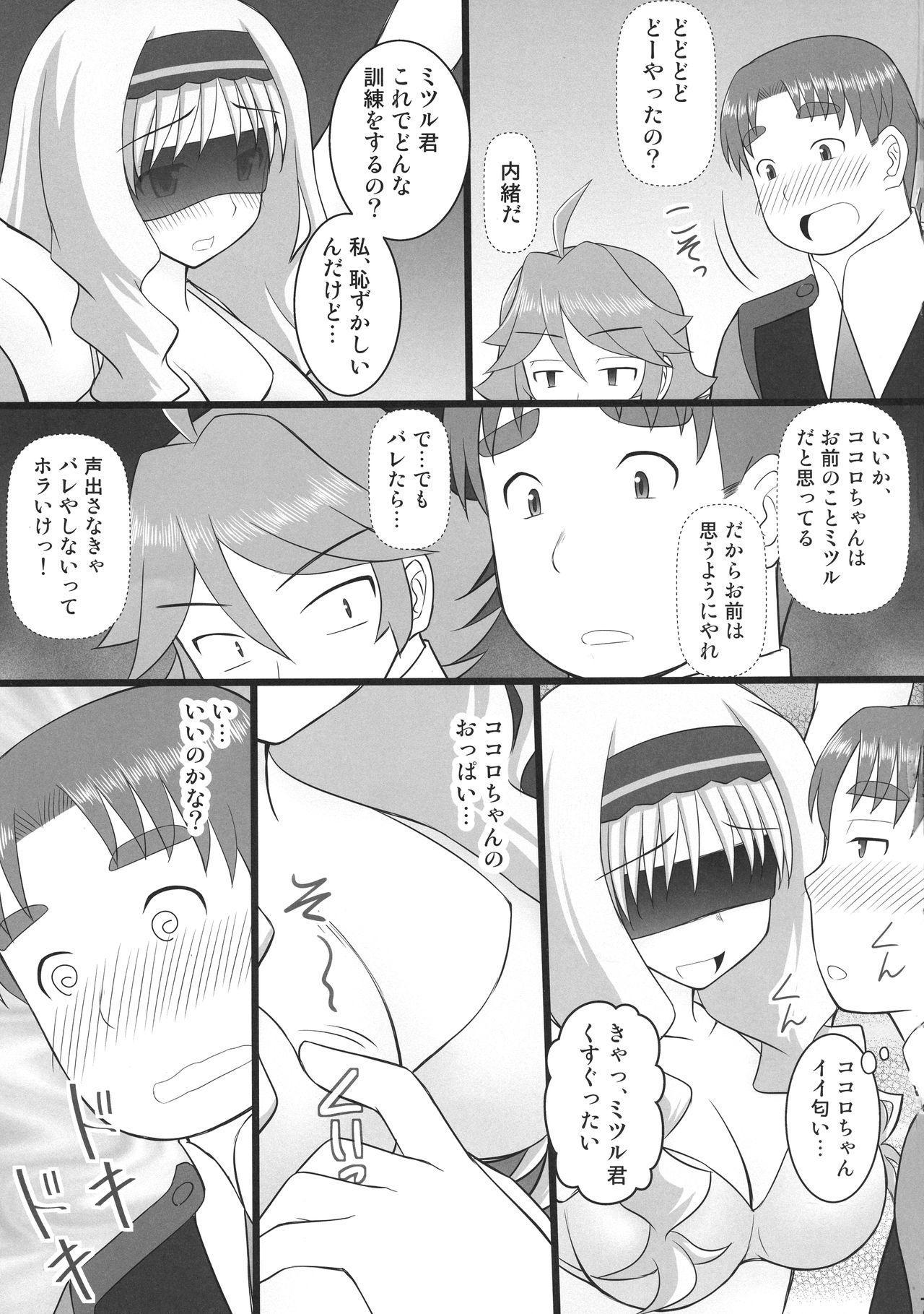 Connect Kunren wa Kusuguri de 2 4