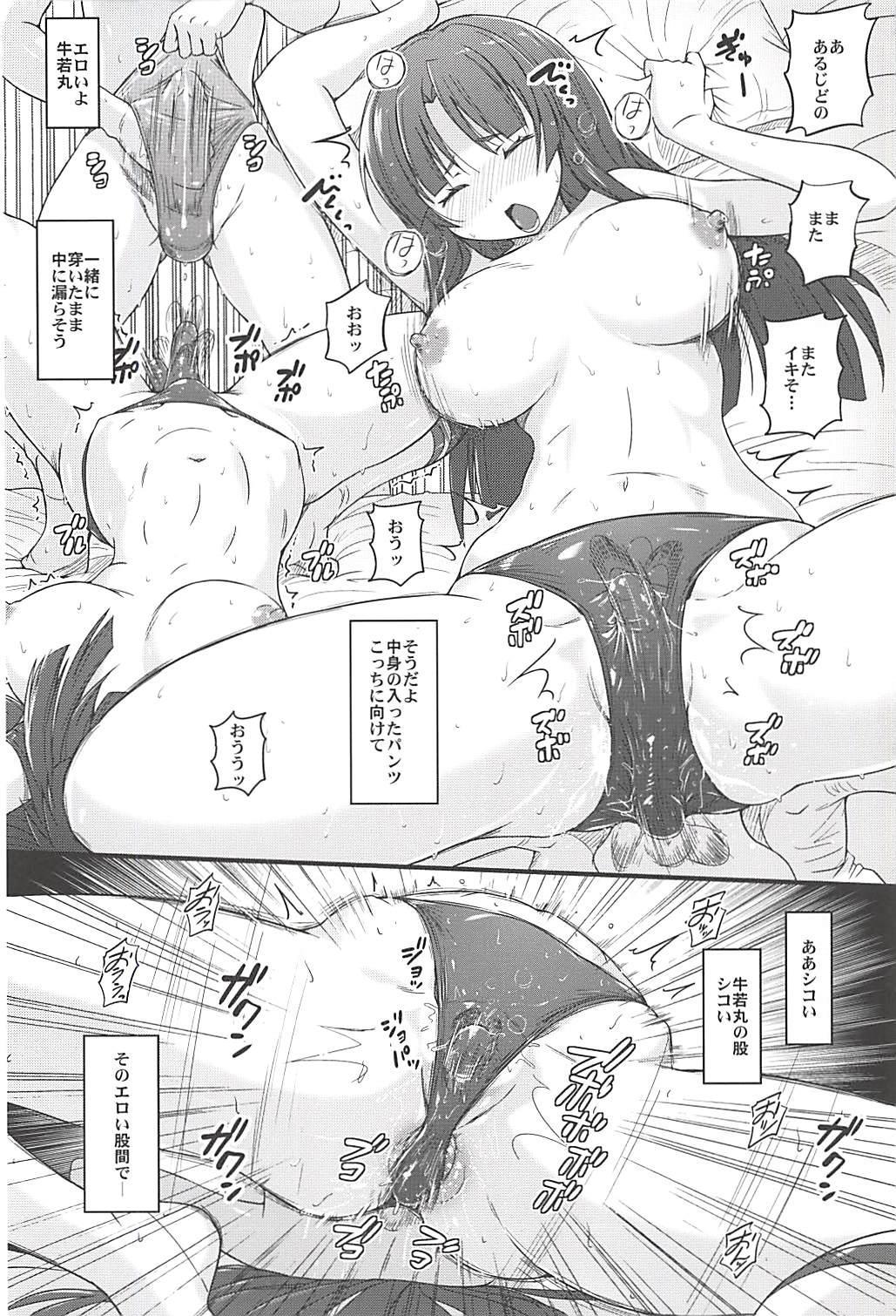 Ushiwakamaru no Pants 12
