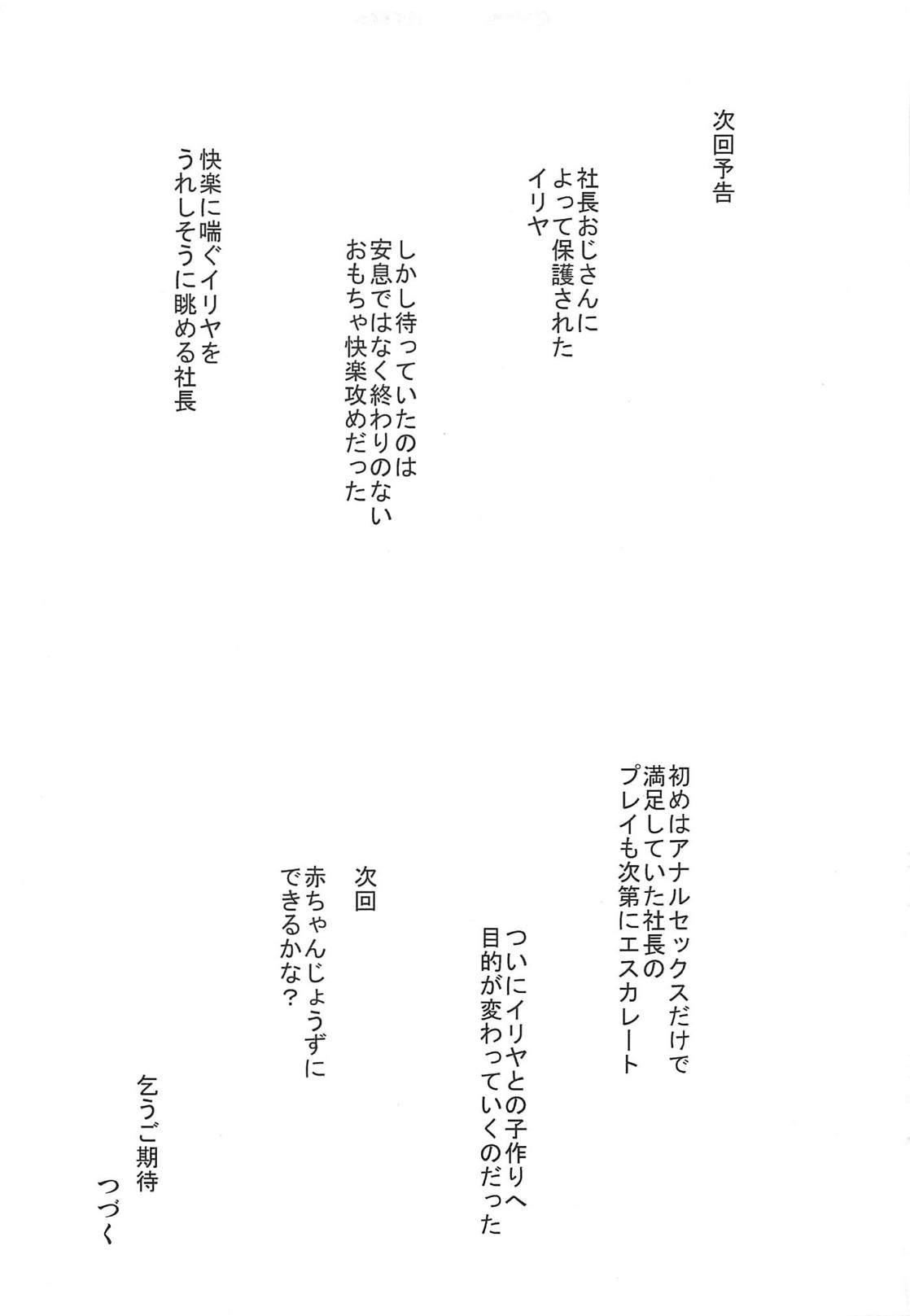 Saimin Choukyou Diary Illya Hen Jou 25