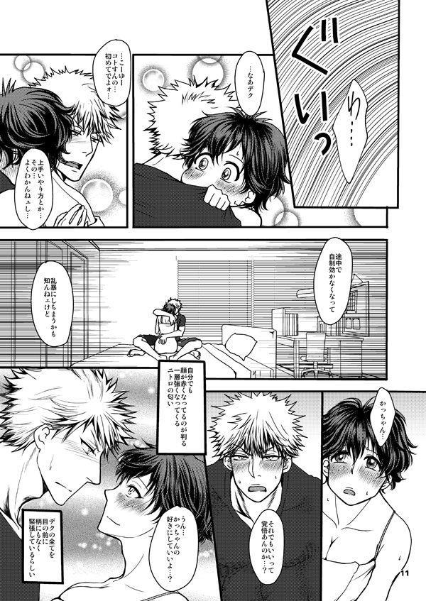 [cacho*cacho (Morihisa Iku)] Doutei-kun to Nerd-chan (Boku no Hero Academia) [Digital] 9