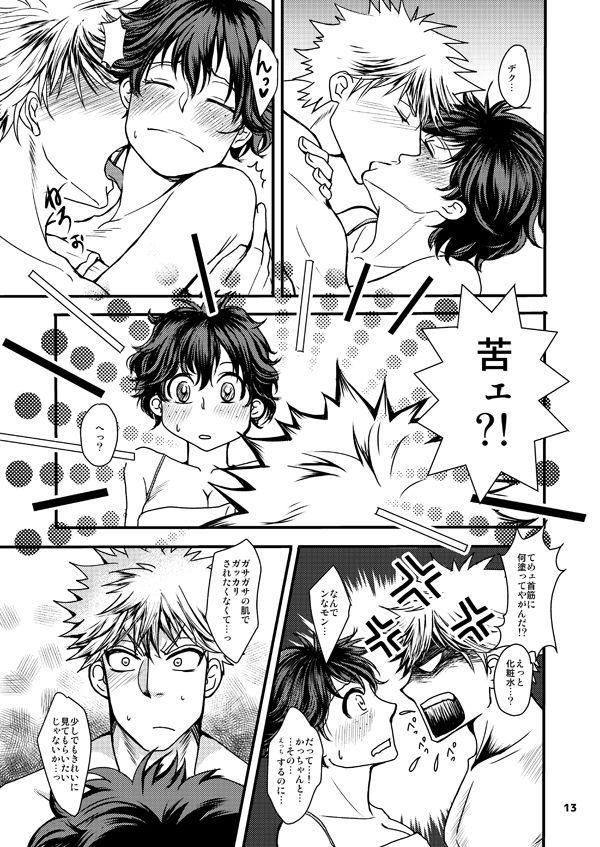 [cacho*cacho (Morihisa Iku)] Doutei-kun to Nerd-chan (Boku no Hero Academia) [Digital] 11