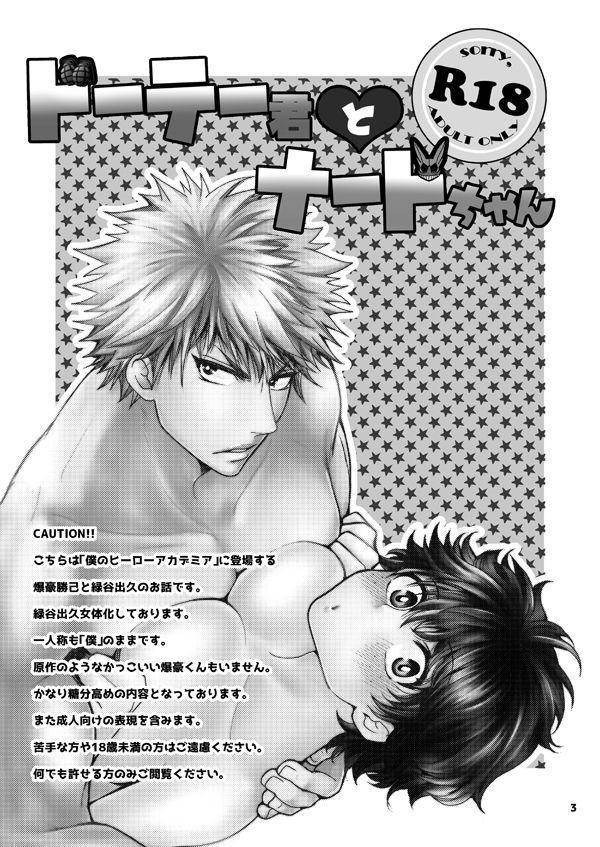 [cacho*cacho (Morihisa Iku)] Doutei-kun to Nerd-chan (Boku no Hero Academia) [Digital] 1
