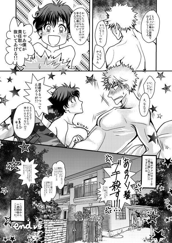[cacho*cacho (Morihisa Iku)] Doutei-kun to Nerd-chan (Boku no Hero Academia) [Digital] 19