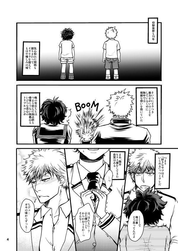 [cacho*cacho (Morihisa Iku)] Doutei-kun to Nerd-chan (Boku no Hero Academia) [Digital] 2