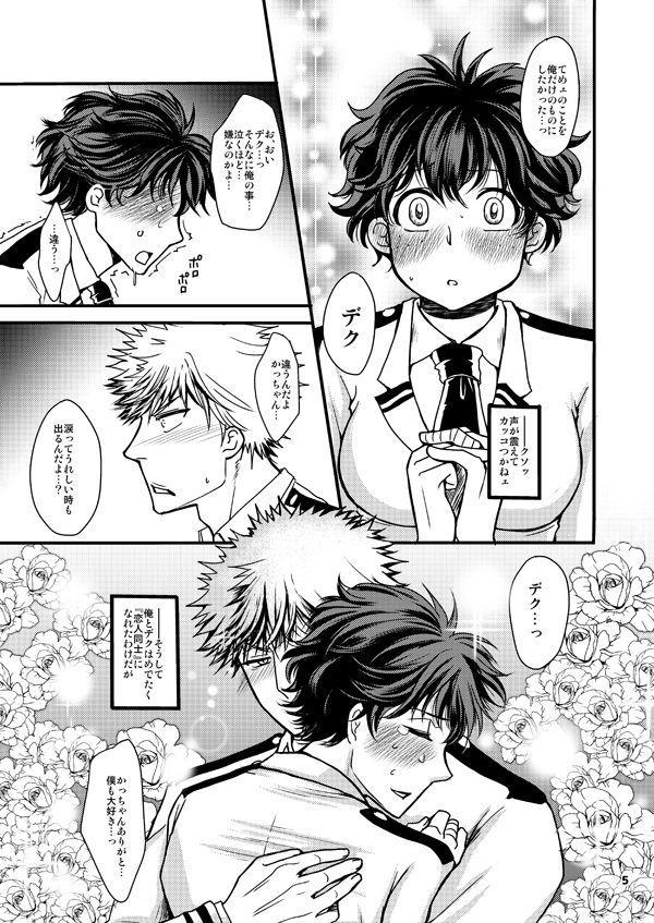 [cacho*cacho (Morihisa Iku)] Doutei-kun to Nerd-chan (Boku no Hero Academia) [Digital] 3