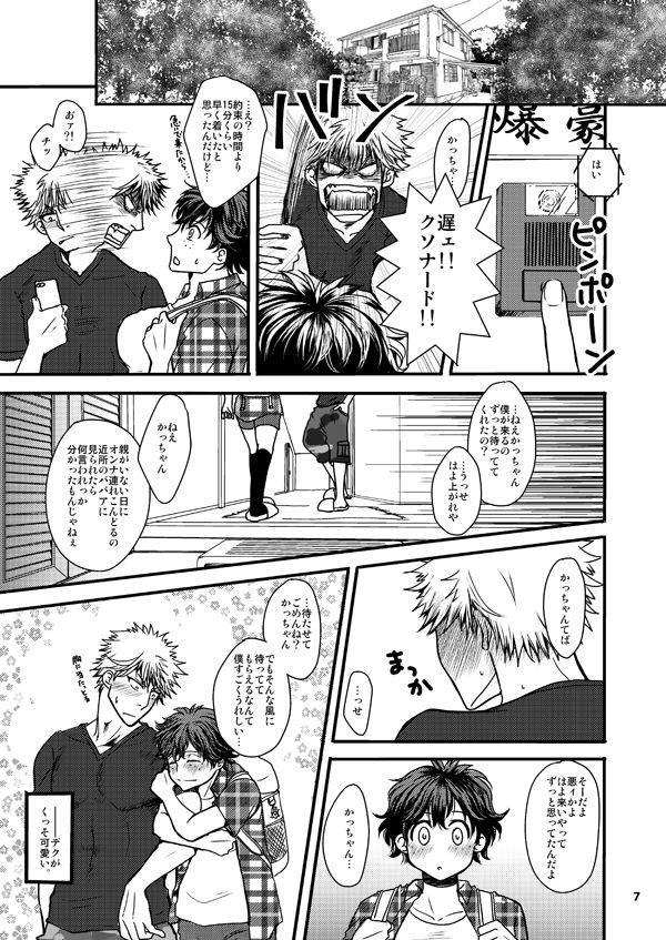[cacho*cacho (Morihisa Iku)] Doutei-kun to Nerd-chan (Boku no Hero Academia) [Digital] 5
