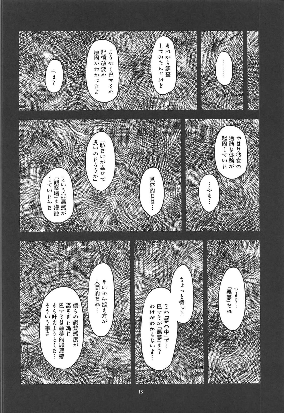 Baishun Mansion 24-ji 16