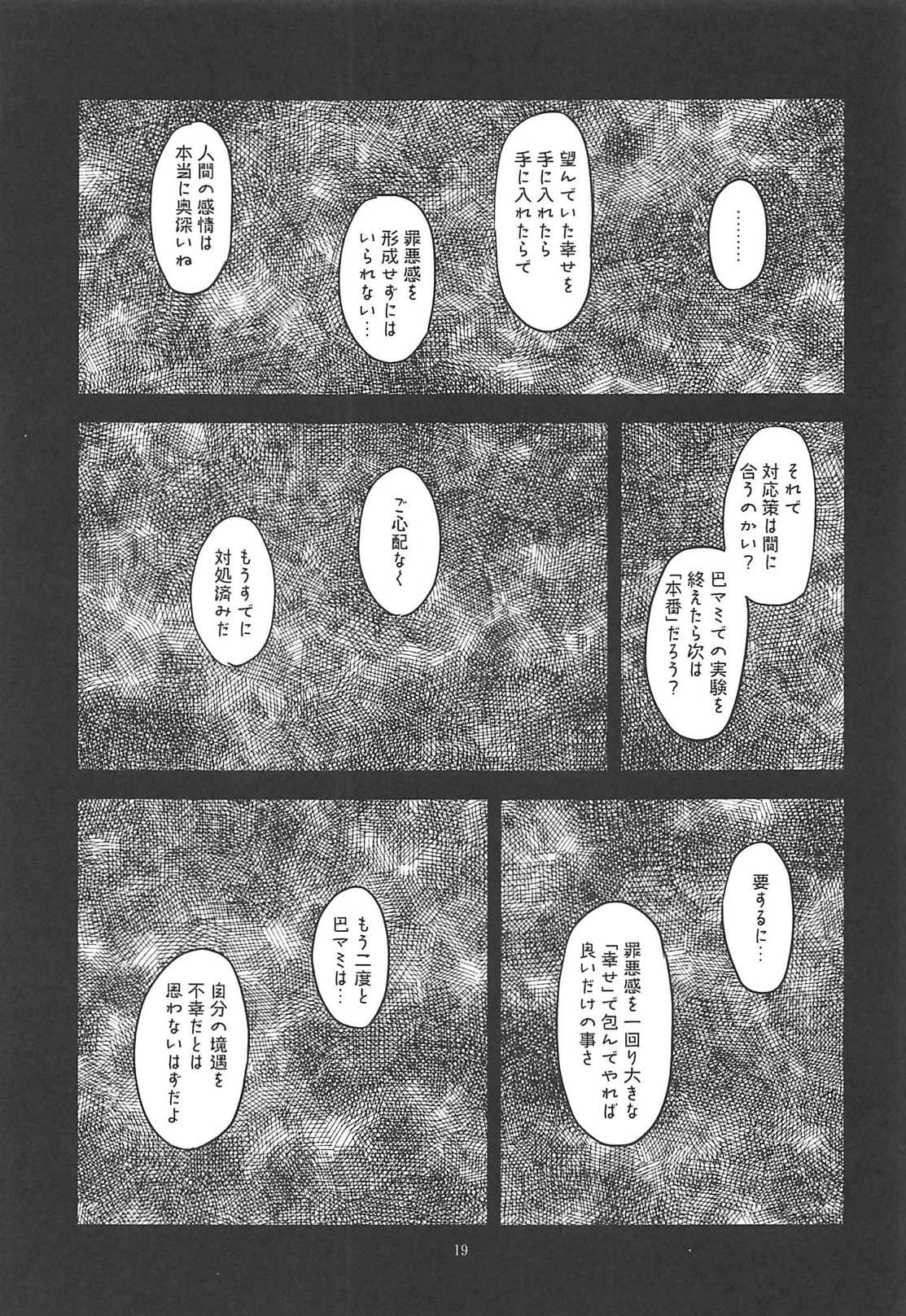 Baishun Mansion 24-ji 17