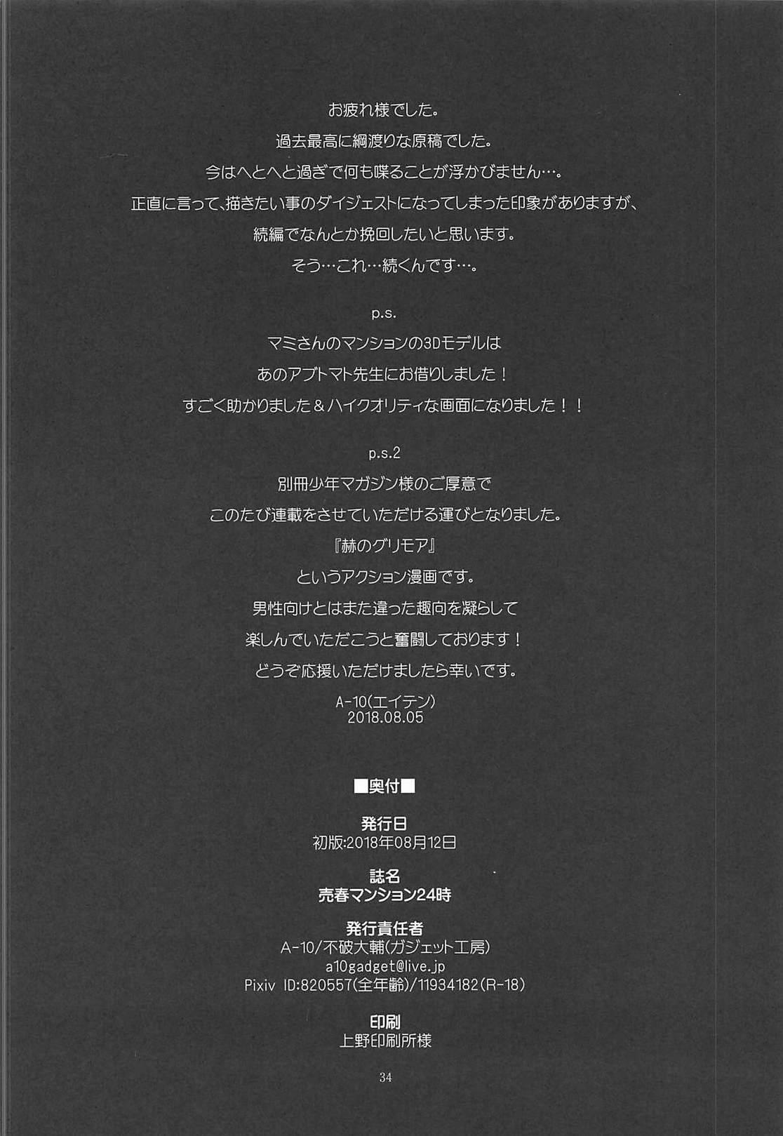Baishun Mansion 24-ji 32