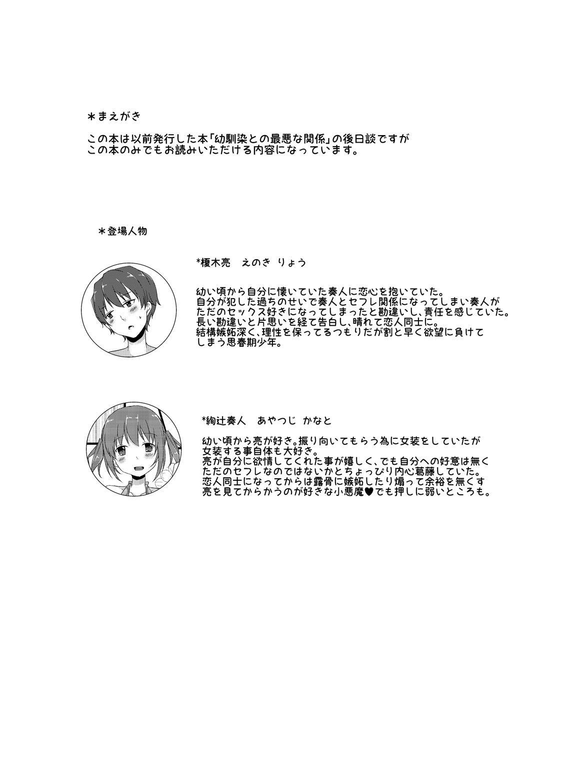 Osananajimi to no Amai Kankei 2