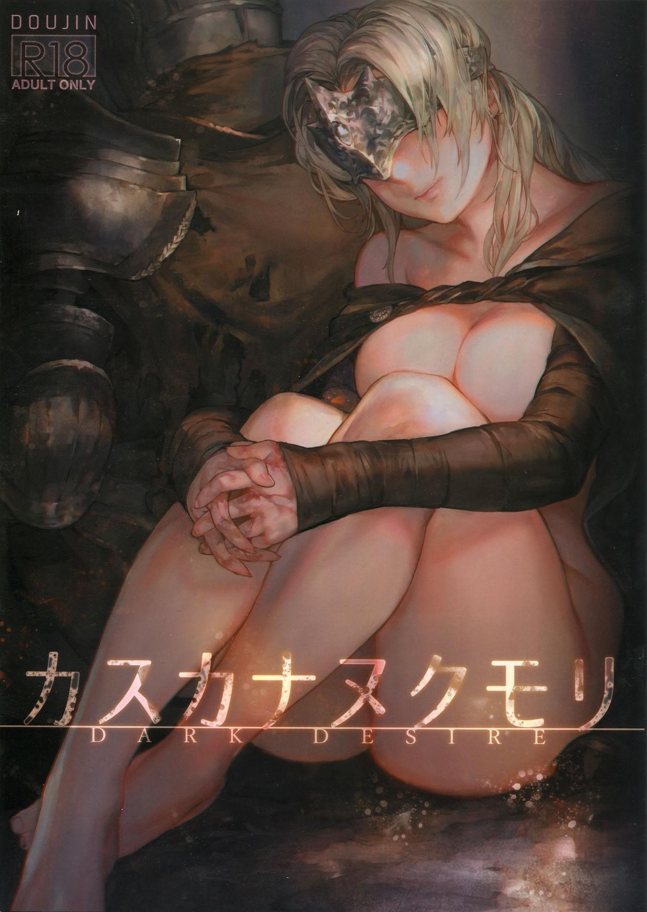 Dark Desire 0