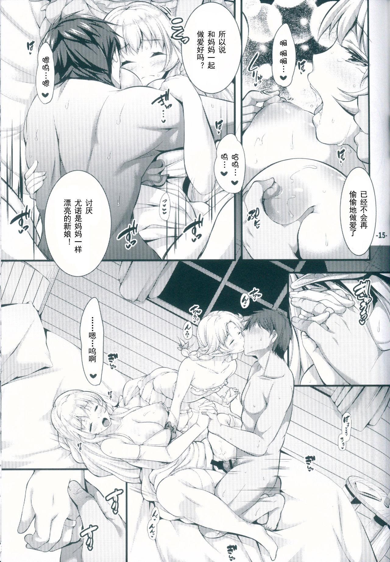 Isekai no Hanayome 15