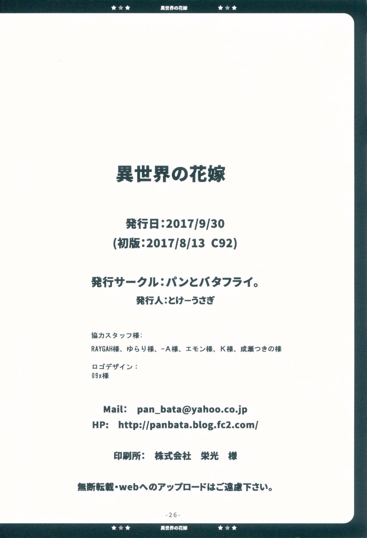 Isekai no Hanayome 26