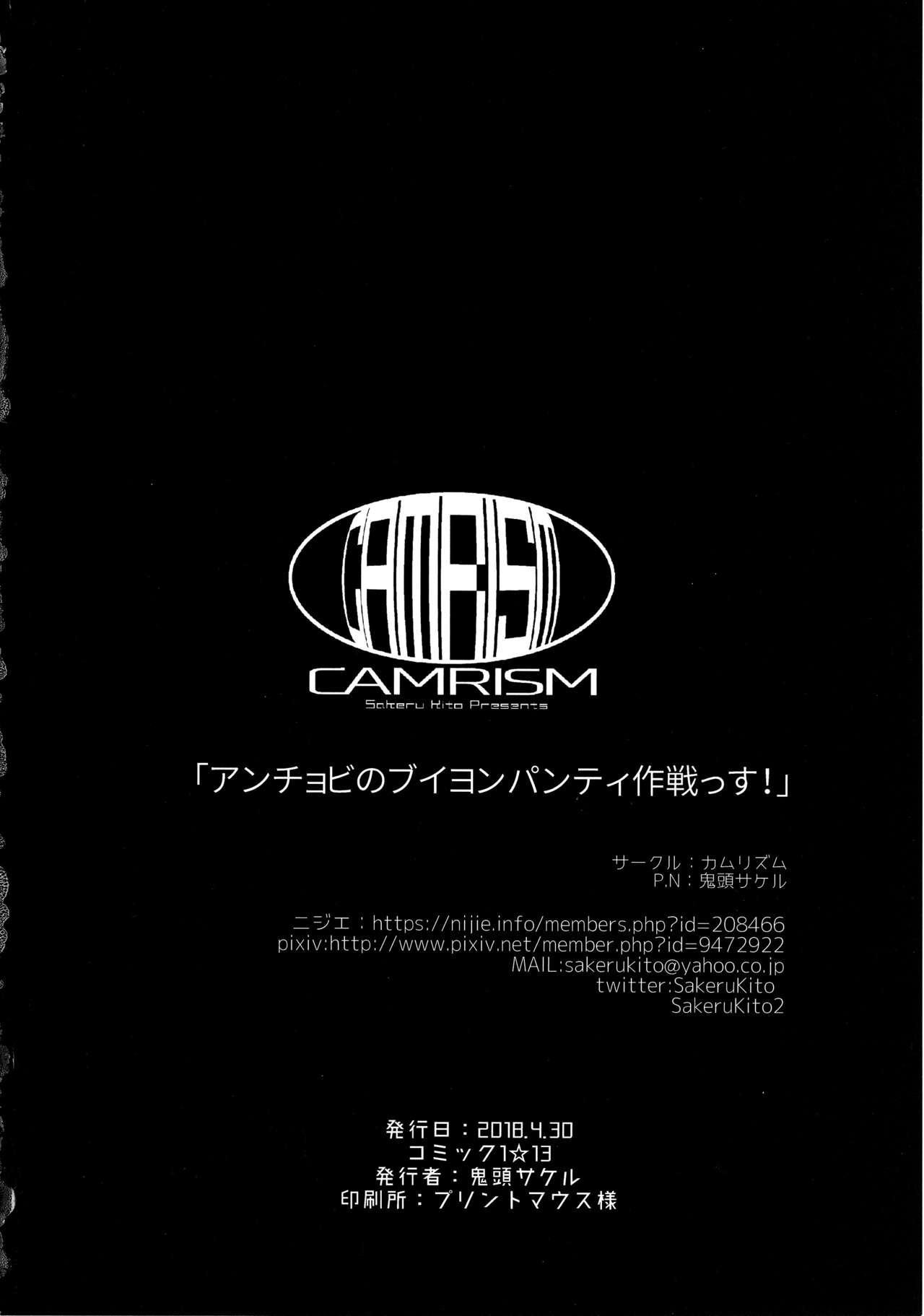(COMIC1☆13) [Camrism (Kito Sakeru)] Anchovy Nee-san no Bouillon Panty Sakusen-ssu! (Girls und Panzer) [English] [DITSHICK] 23