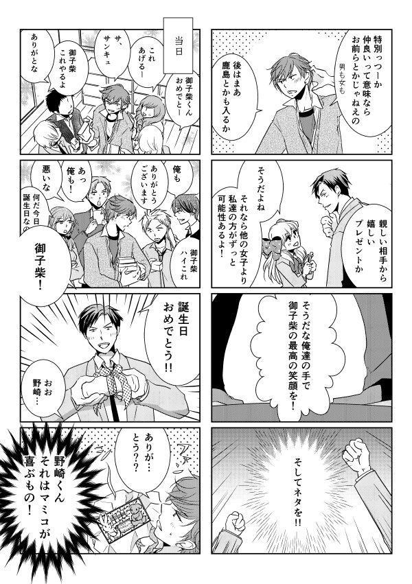NozaChiyo Kikou 12