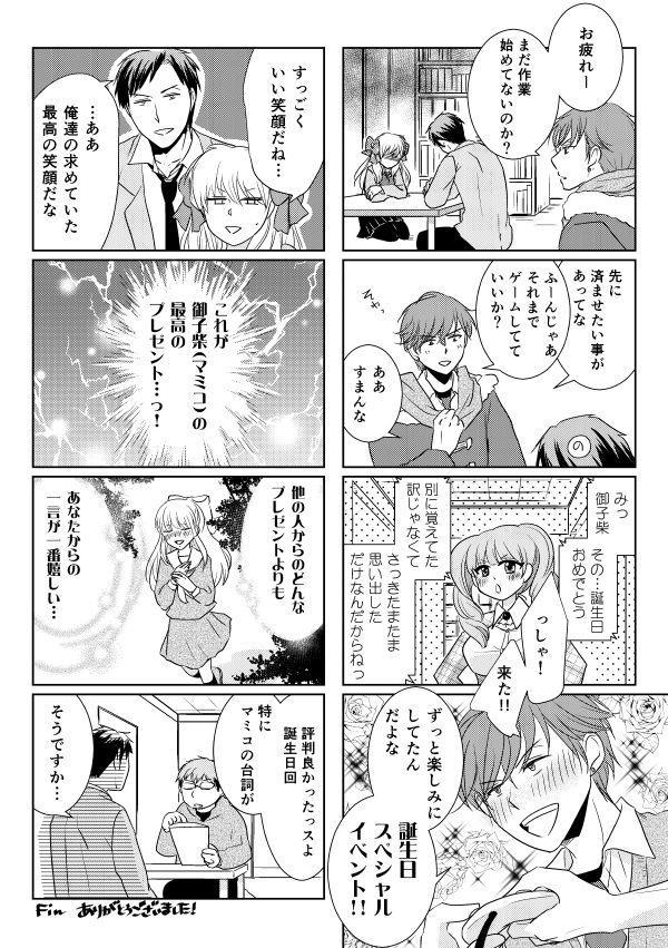 NozaChiyo Kikou 14