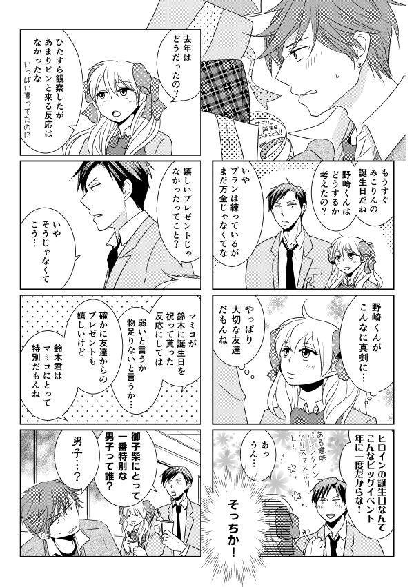 NozaChiyo Kikou 15