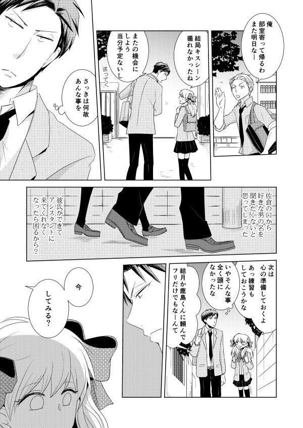 NozaChiyo Kikou 6