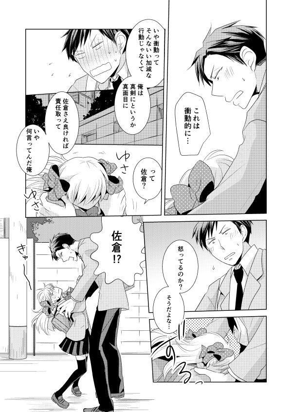 NozaChiyo Kikou 8