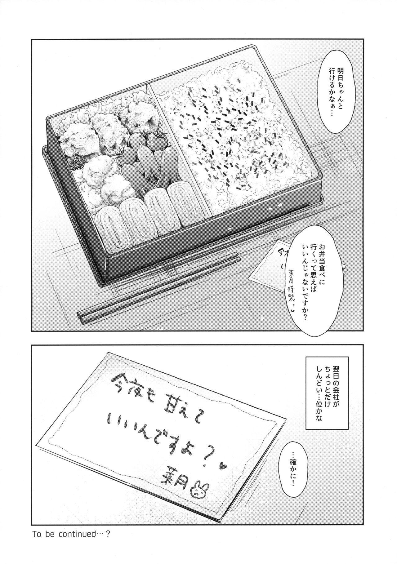 Sansyoku BABUMI tsuki Ooya San 22